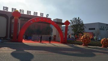 云南亚虎手机app下载亚虎官网登录有限公司乔迁仪式